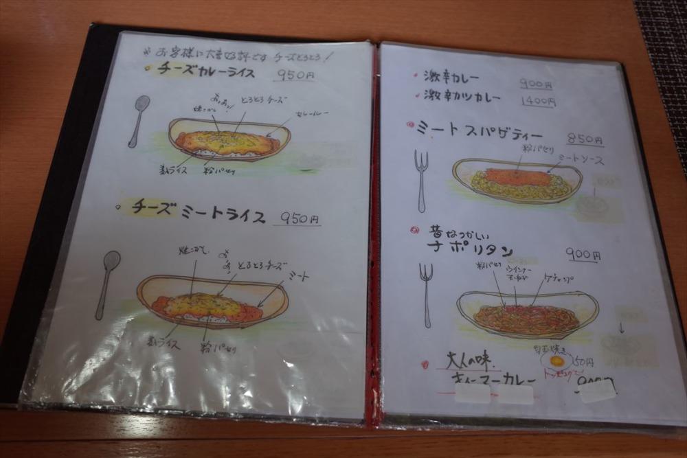 軽食喫茶ジィジ メニュー2