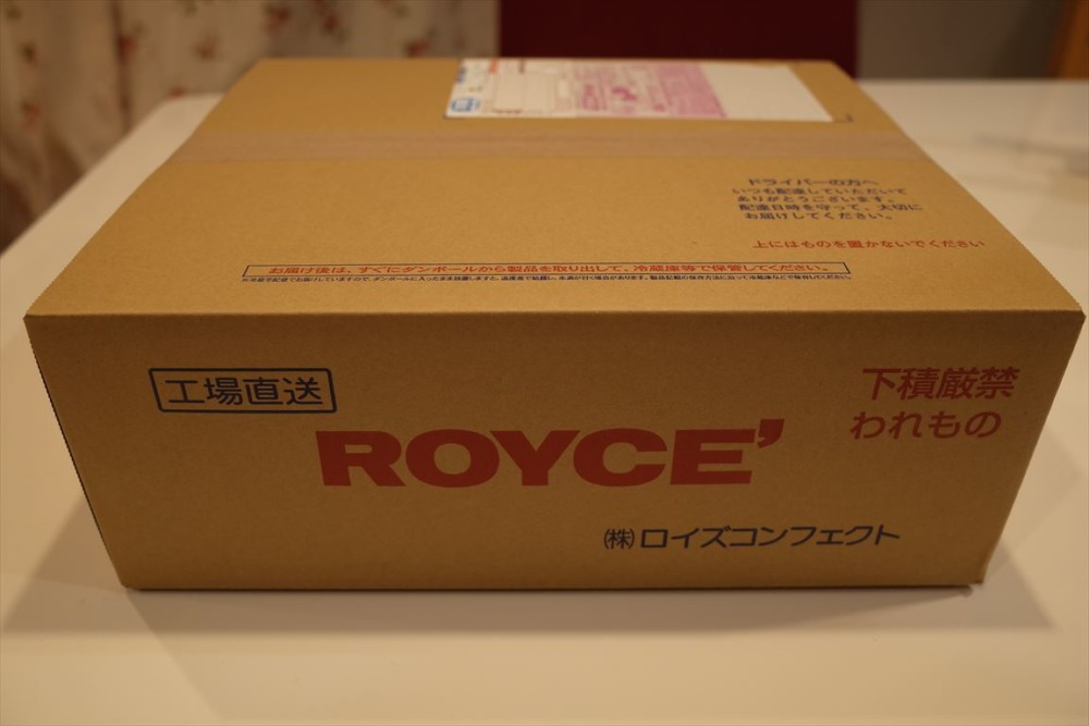 ROYCE'ファミリーセット外箱