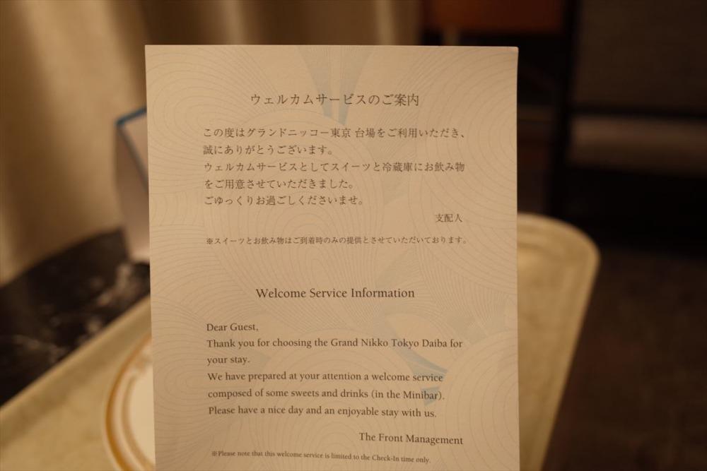 グランドニッコー東京台場 エグゼクティブフロア特典