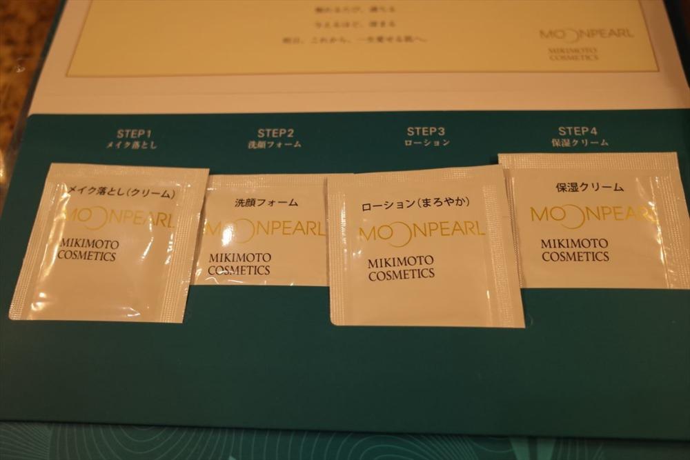 グランドニッコー東京台場 スキンケアセット