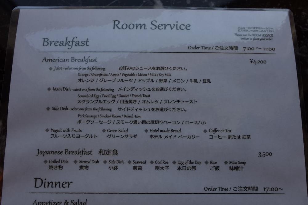 グランドニッコー東京台場 ルームサービス朝食メニュー