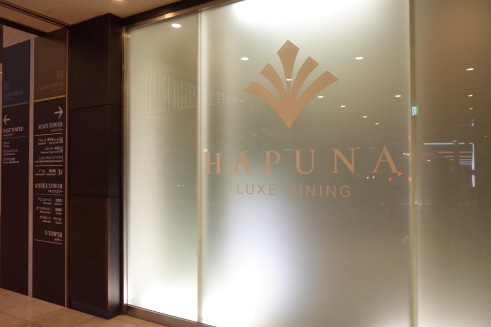 品川プリンスホテル HAPUNA