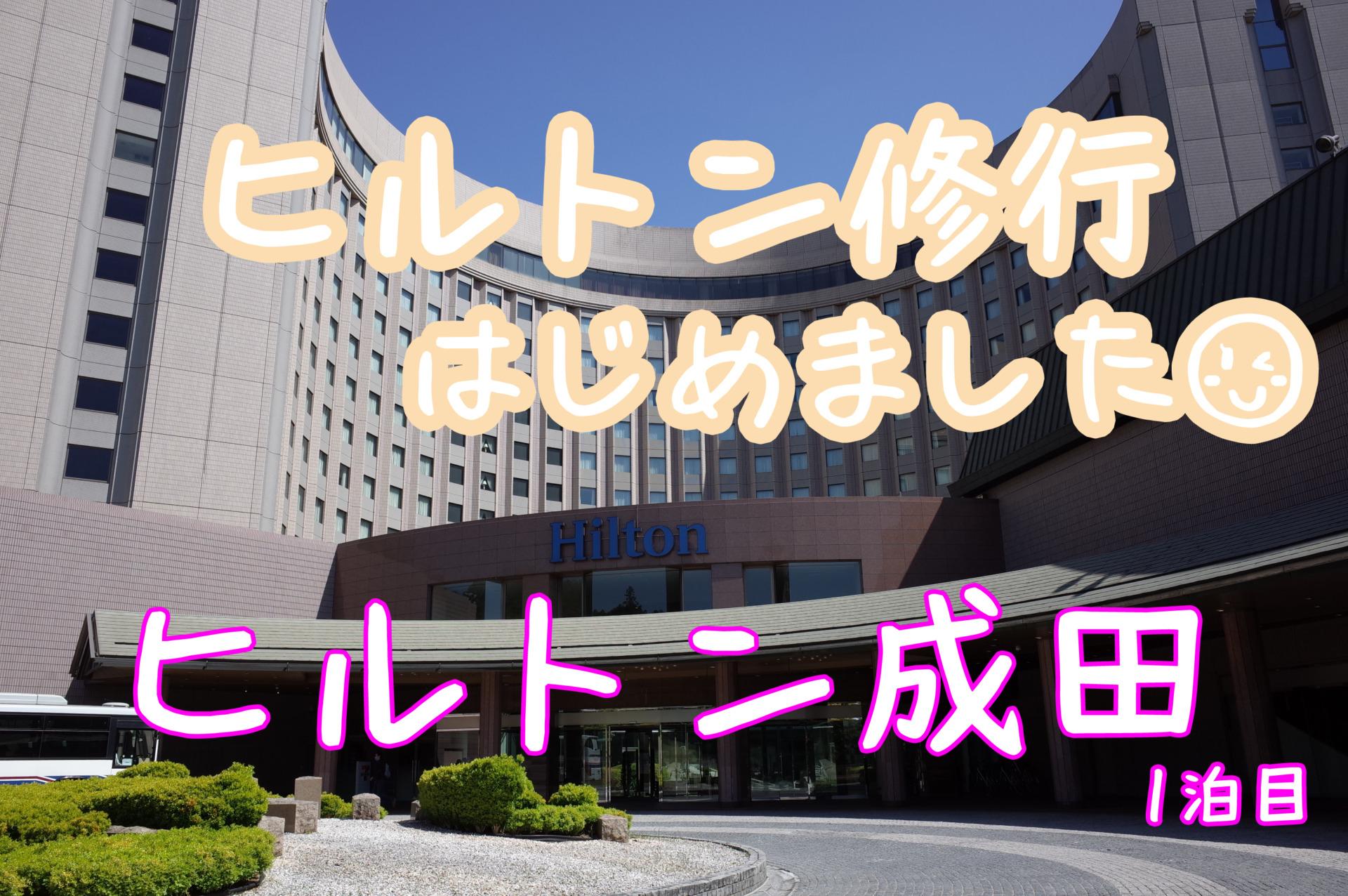 ヒルトン修行 ヒルトン成田 週末物見遊山