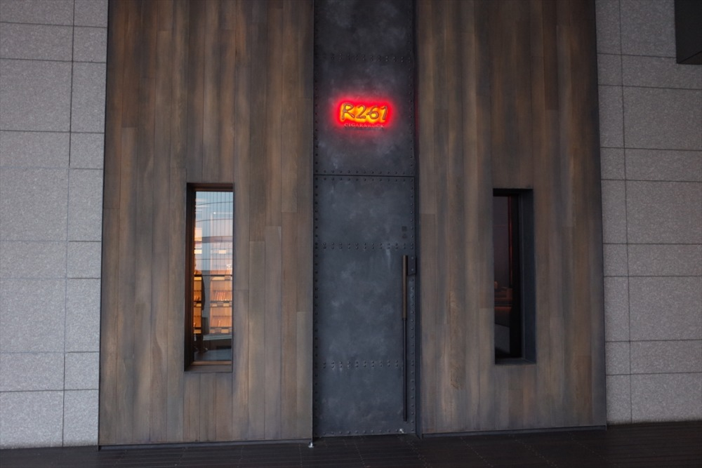 セルリアンタワー東急ホテル シガーバー 週末物見遊山