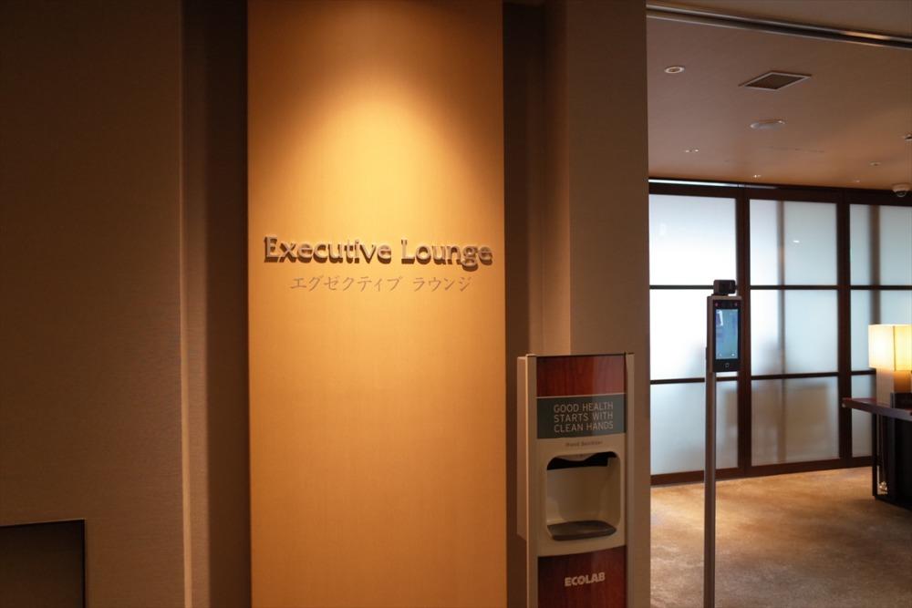 セルリアンタワー東急ホテル エグゼクティブラウンジ 週末物見遊山
