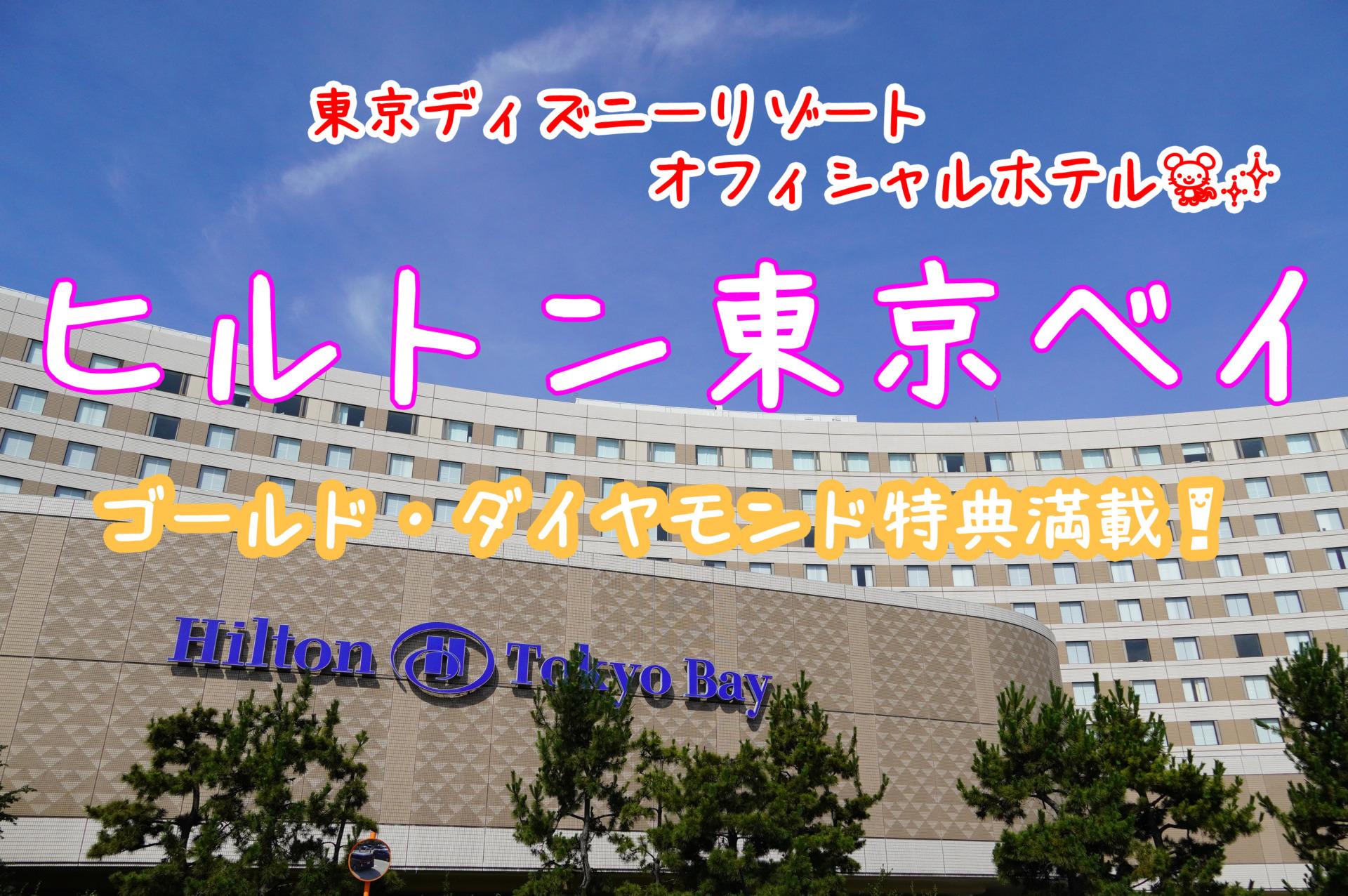 ヒルトン東京ベイ 宿泊記 週末物見遊山
